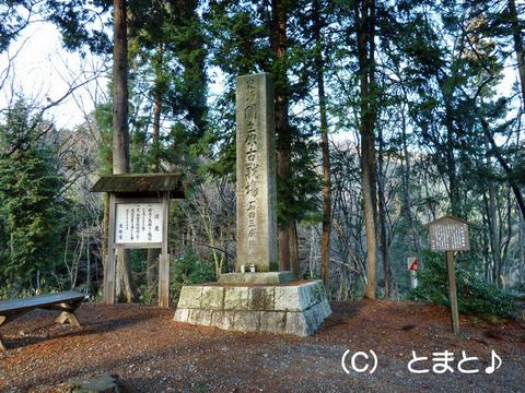 「史蹟 関ケ原古戦場 石田三成陣地」の碑