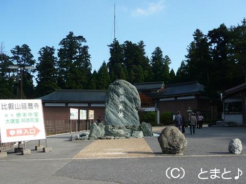 比叡山延暦寺 東塔(とうどう)入り口