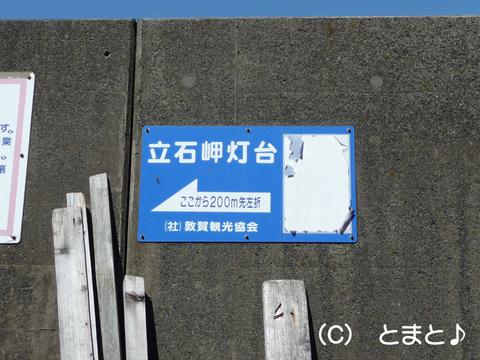立石岬灯台案内標識