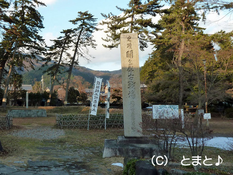 「史蹟 関ケ原古戦場 徳川家康最後陣地」の碑
