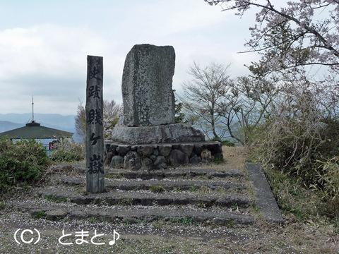 史蹟 賤ヶ岳の碑