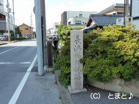 長浜城外堀跡の碑